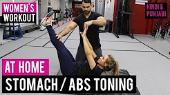 Regular Exercise- At Home STOMACH Toning