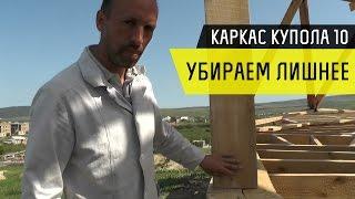 Каркас купольного дома 10 - убираем лишнее. Купольный дом в Крыму(Каркас купола собран, нижние балки перенесены наверх. У нас появилось пространство под вертикальные стены..., 2015-05-21T10:22:54.000Z)