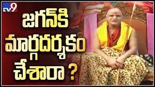 టీవీ9తో స్వరూపానంద సరస్వతి స్వామి - TV9