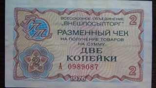 Обзор бона 2 копейки, 1976 год, Разменный чек ВНЕШПОСЫЛТОРГ, СССР, бонистика, нумизматика, коллекция