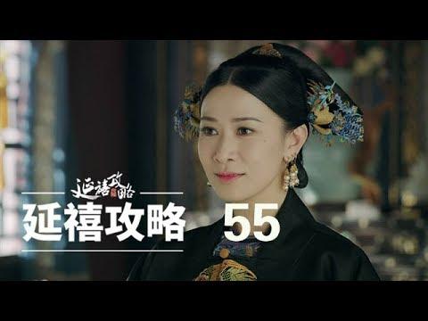 延禧攻略 55 | Story of Yanxi Palace 55(秦岚、聂远、佘诗曼、吴谨言等主演)