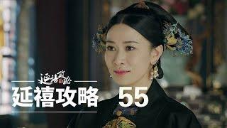 皇貴妃の宮廷 第55話