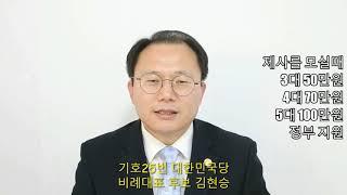 대한민국당10대 정책세계인류 지구촌 대축제 문화 예술…