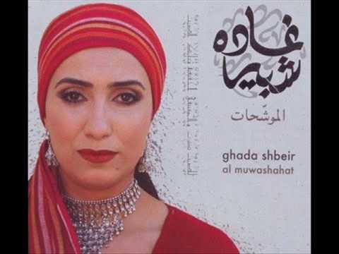 غاده شبير - موشح إبن زيدون