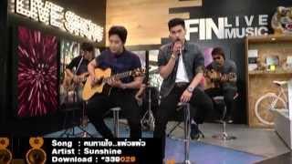 [Live Show] ลมหายใจ..แผ่วแผ่ว - Sunshine @FinฟินLand