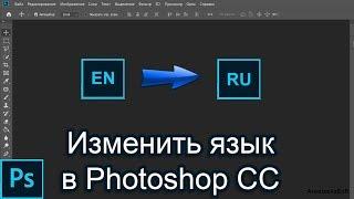 Как изменить язык в фотошоп Photoshop CC 2019 | Уроки фотошоп для начинающих