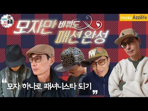 중년아찌의 모자 패션, 종류별 모자 코디, 모자 하울~ 모자 이쁘게 쓰는 법!!!
