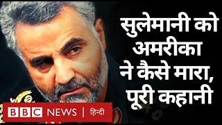 Iran के Qasem Soleimani को USA ने कैसे Drone Attack से मारा, पूरी कहानी (BBC Hindi)