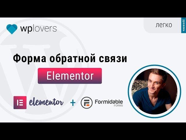 Форма обратной связи для Elementor
