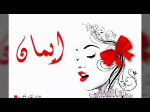 معنى إسم إيمان بالعربى 5