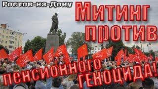 Митинг против повышения пенсионного возраста. Протесты против пенсионной реформы Ростов-На-Дону