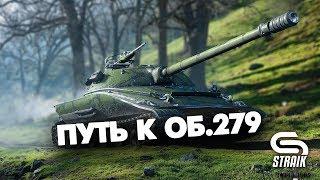 "Операция ""Объект 279 (p) l Альянс  - задача 15 с ОТЛИЧИЕМ"