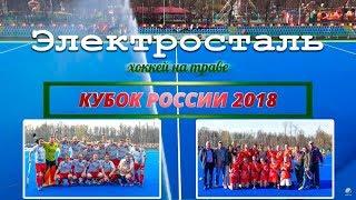 Хоккей на траве. Кубок России 2018. Обзор матчей
