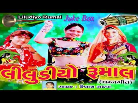 Liludiyo Rumal  Gujarati Lagana Geet  Vidai Songs  Gujarati Marriage Song By Kailash Rathwa