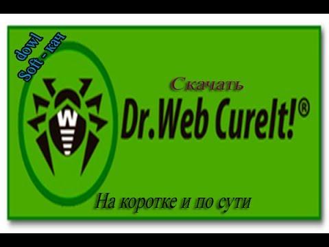 Dr Web Cureit, доктор веб курейт,