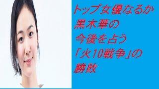 トップ女優なるか 黒木華の今後を占う「火10戦争」の勝敗について、動画...