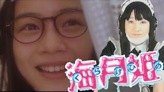 能年玲奈さん主演で話題の映画「海月姫」を見て来ました 共演の菅田将暉...