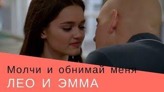 Лео и Эмма/Красные браслеты/Молчи и обнимай меня к...
