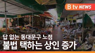 [서울]동대문구 허가 노점 '답보 상태'... 불법 노…