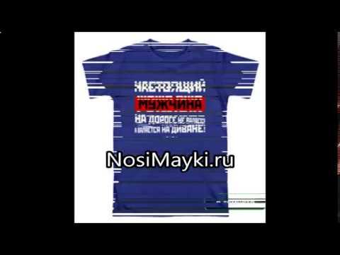 Купить модную мужскую футболку большого размера - YouTube