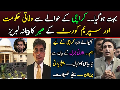 Supreme Court's Remarks and Attorney General's Important Statement about Karachi    Siddique Jaan