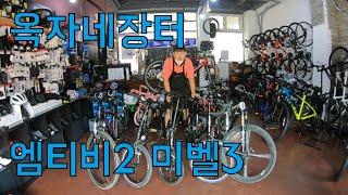 [옥자네장터] 중고자전거 총 5대를 소개합니다.