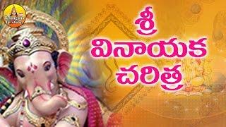 Ganapathi Charitra in Telugu   Vinayaka Charitra in Telugu   Lord Ganapathi Devotional Songs Telugu