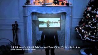 スカパー!映画部のCM第四弾「クリスマス・プレゼント」篇.