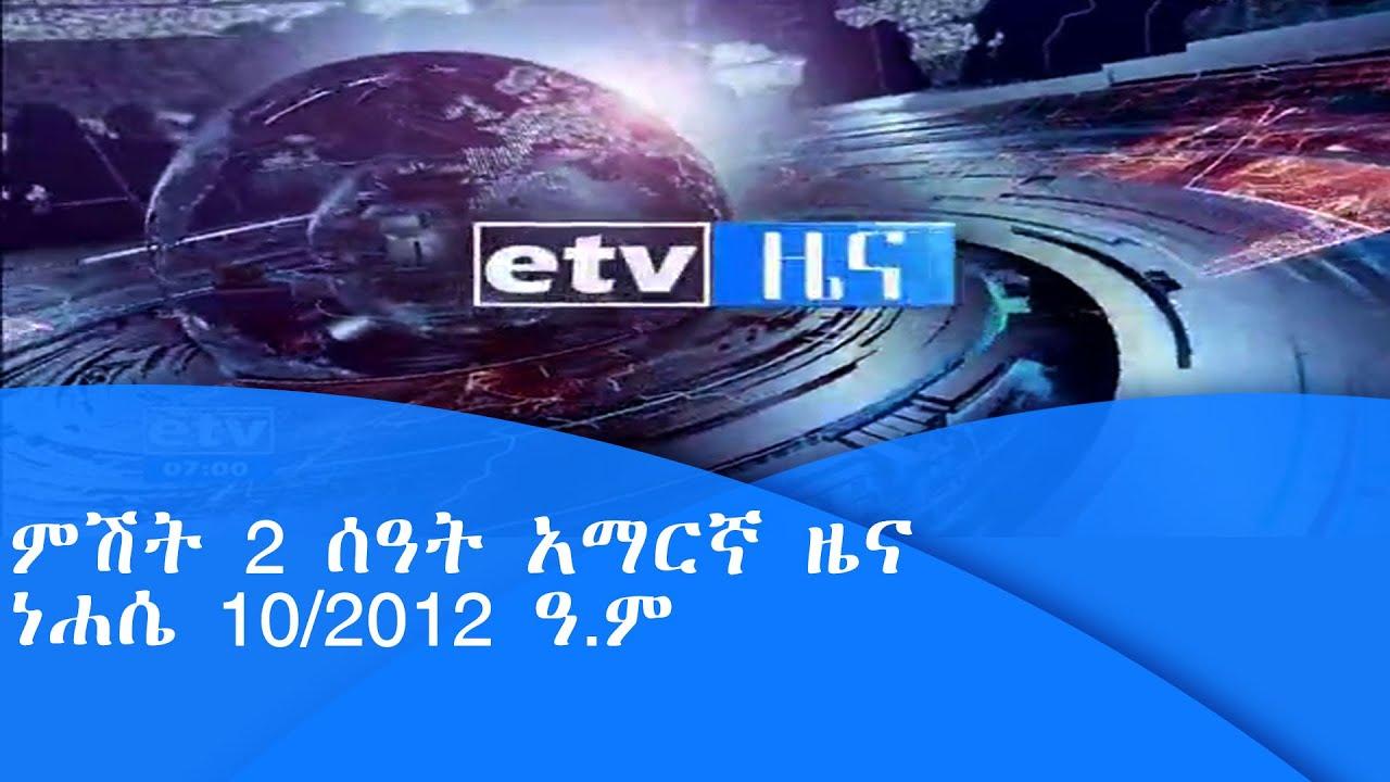 የምሽት 2 ሰዓት አማርኛ ዜና…ነሐሴ 10/2012 ዓ.ም|etv