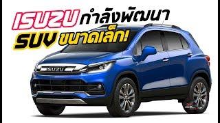 จับตา-isuzu-เผยกำลังสร้าง-suv-ขนาดเล็ก-ลุ้นไทยมีสิทธิ์ได้ใช้หรือไม่-mz-crazy-cars