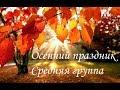 Осенний праздник Средняя группа mp3