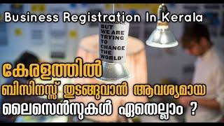 Business Registration In Kerala ,കേരളത്തിൽ കമ്പനി എങ്ങനെ സ്റ്റാർട്ട് ചെയ്യാം ?