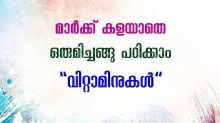 മറക്കല്ലേ - Vitamins All Important Points PSC Questions Gurukulam Online PSC Coaching Classes