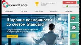 Grand Capital - лучший брокер! | Лучший дц бинарные опционы