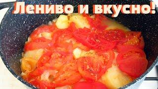 Вкусное и Ленивое блюдо на обед Очень вкусная и сочная картошка с помидорами и луком