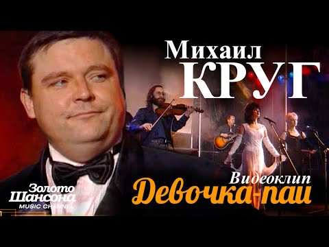 Михаил КРУГ - Девочка-пай  [Official Video] HD