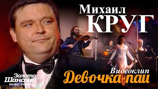 Download Михаил КРУГ - Девочка-пай  [Official Video] HD Mp3 and Videos