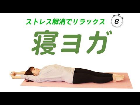 25【寝たままヨガ】疲労回復とリラックス効果のあるヨガでストレス解消!寝る前に行えるヨガ