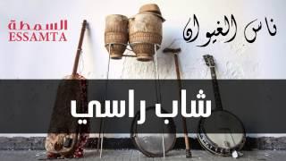 Nass El Ghiwane - Chab Rassi (Official Audio) | ناس الغيوان - شاب راسي