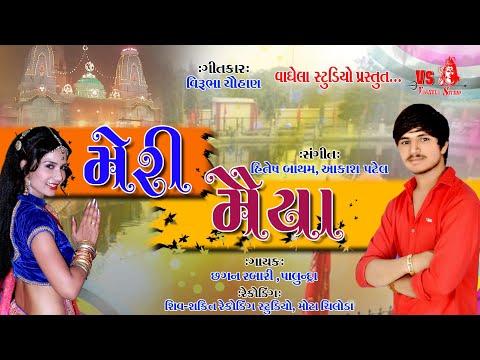 મેરી મૈયા- Meri Maiya   Chagan Rabari   2018 Bhakti Song   Vaghela Studio