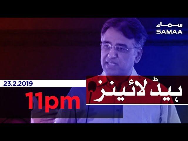 Samaa Headlines - 11PM - 23 February 2019