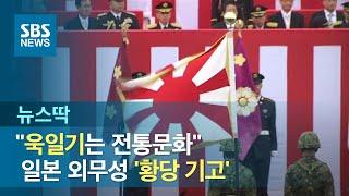 """""""욱일기는 전통문화""""...일본 외무성 '황당 기고' /…"""