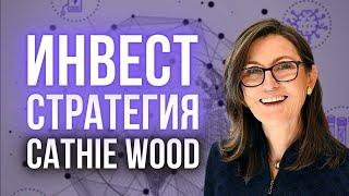 Что Покупает Cathie Wood? Стратегия Инвестирования от ARK Invest