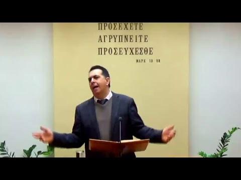 17.02.2019 - Ιησους του Ναυη Κεφ 23 & Πραξεις Κεφ 13 - Τάσος Ορφανουδάκης