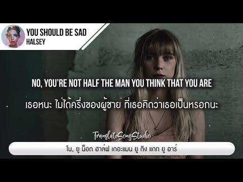 แปลเพลง You should be sad - Halsey