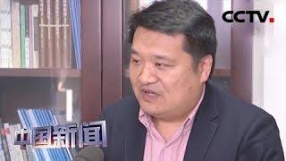 [中国新闻] 专家:美国双重标准 粗暴干涉中国内政 | CCTV中文国际