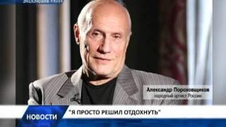Актер Александр Пороховщиков нашелся на даче