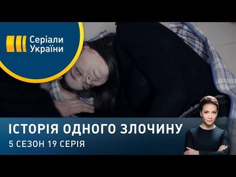 Ідеальна жінка | Історія одного злочину | 5 сезон