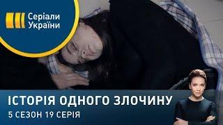 Ідеальна жінка  Історія одного злочину  5 сезон