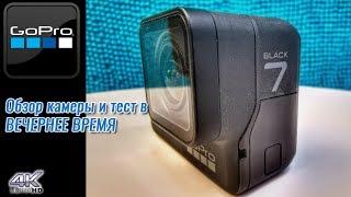 goPro 7 Black полный обзор экшен камеры 4k 60fps